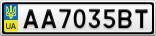 Номерной знак - AA7035BT