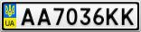 Номерной знак - AA7036KK