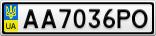 Номерной знак - AA7036PO