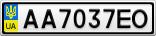 Номерной знак - AA7037EO