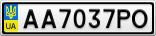 Номерной знак - AA7037PO