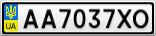 Номерной знак - AA7037XO
