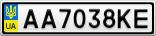 Номерной знак - AA7038KE