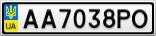 Номерной знак - AA7038PO