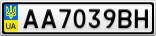 Номерной знак - AA7039BH