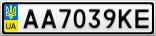 Номерной знак - AA7039KE