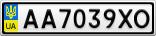 Номерной знак - AA7039XO