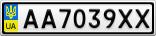 Номерной знак - AA7039XX