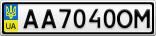Номерной знак - AA7040OM