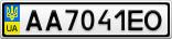 Номерной знак - AA7041EO