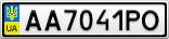 Номерной знак - AA7041PO