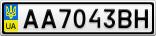 Номерной знак - AA7043BH