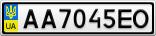 Номерной знак - AA7045EO