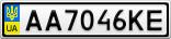 Номерной знак - AA7046KE