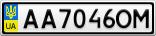 Номерной знак - AA7046OM