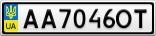 Номерной знак - AA7046OT