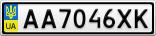 Номерной знак - AA7046XK