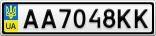 Номерной знак - AA7048KK