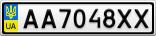 Номерной знак - AA7048XX
