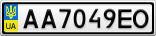 Номерной знак - AA7049EO