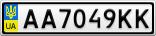 Номерной знак - AA7049KK