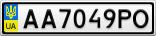 Номерной знак - AA7049PO