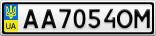 Номерной знак - AA7054OM