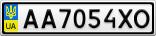 Номерной знак - AA7054XO