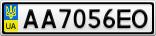 Номерной знак - AA7056EO