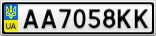 Номерной знак - AA7058KK