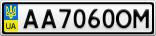 Номерной знак - AA7060OM