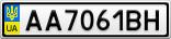 Номерной знак - AA7061BH