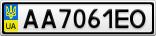 Номерной знак - AA7061EO