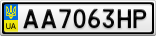Номерной знак - AA7063HP