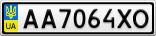 Номерной знак - AA7064XO