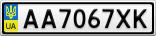 Номерной знак - AA7067XK