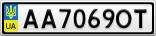Номерной знак - AA7069OT