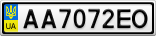 Номерной знак - AA7072EO