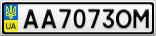 Номерной знак - AA7073OM