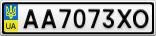Номерной знак - AA7073XO