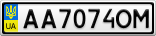 Номерной знак - AA7074OM