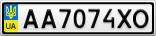 Номерной знак - AA7074XO
