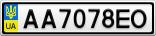 Номерной знак - AA7078EO