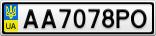 Номерной знак - AA7078PO