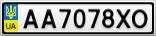 Номерной знак - AA7078XO