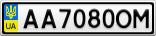 Номерной знак - AA7080OM