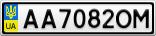 Номерной знак - AA7082OM