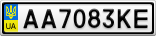 Номерной знак - AA7083KE