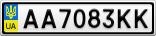 Номерной знак - AA7083KK
