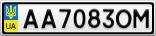Номерной знак - AA7083OM